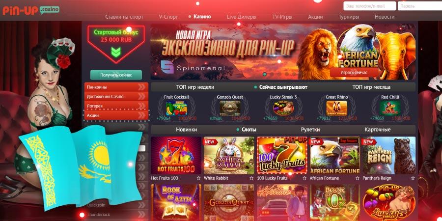 онлайн казино пин ап играть